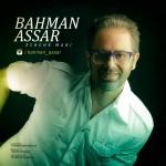 دانلود آهنگ جدید بهمن عصار به نام عشق منی