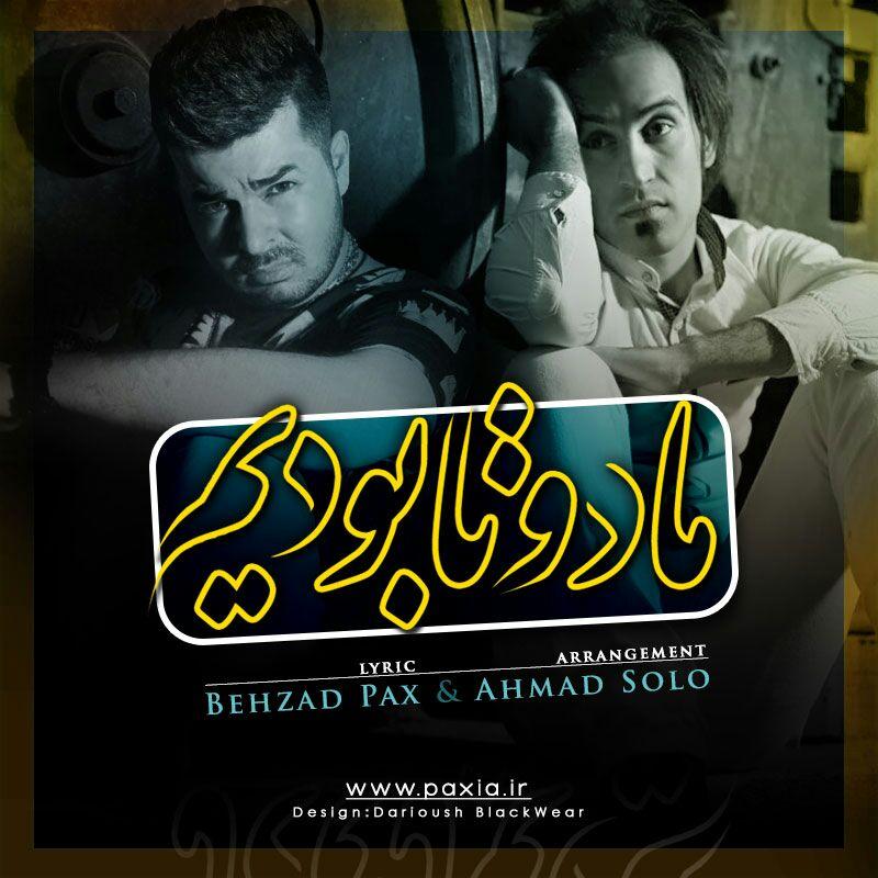 آهنگ جدید بهزاد پکس و احمد سلو