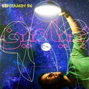 دانلود آلبوم جدید بنیامین بهادری 94