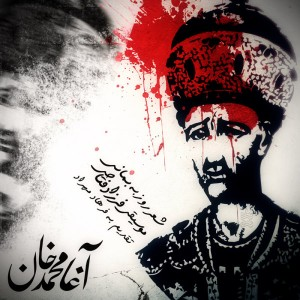 دانلود آهنگ جدید فرزاد فتاحی آقا محمد خان