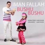 دانلود آهنگ جدید ایمان فلاح به نام بوشو بوشو
