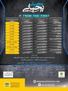 لیست آهنگهای آلبوم جدید مجید یحیایی کاش از اول