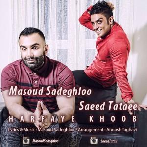 دانلود آهنگ جدید سعید تاتایی و مسعود صادقلو حرفای خوب