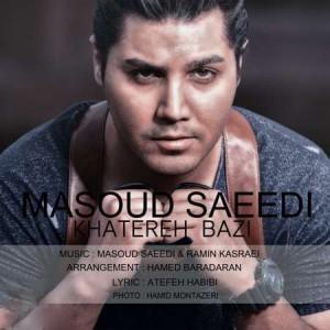 دانلود آهنگ جدید مسعود سعیدی خاطره بازی