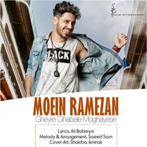 دانلود آهنگ جدید معین رمضان غیر قابل مقایسه
