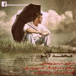 دانلود آهنگ جدید محمد لایو به نام بغض