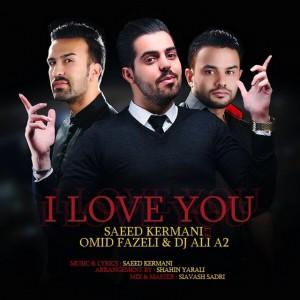 دانلود آهنگ جدید سعید کرمانی و امید فاضلی من عاشقتم
