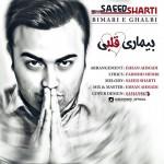 دانلود آهنگ جدید سعید شرطی به نام بیماری قلبی