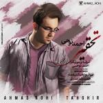 دانلود آهنگ جدید احمد نوحی به نام تقدیر