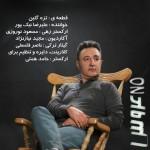 دانلود آهنگ جدید علیرضا نیکپور به نام تزه گلین