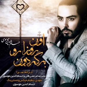 دانلود آهنگ جدید حسام الدین موسوی اون روزارو برگردون