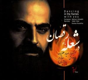 دانلود آلبوم جدید مهیار علیزاده در شعله با تو رقصان