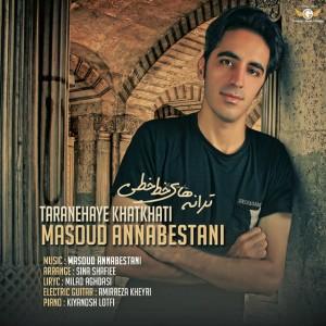 دانلود آهنگ جدید مسعود عنابستانی ترانه های خط خطی