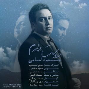 دانلود آهنگ جدید مسعود امامی دوست دارم