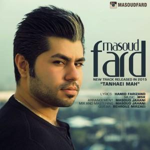دانلود آهنگ جدید مسعود فرد تنهایی ماه