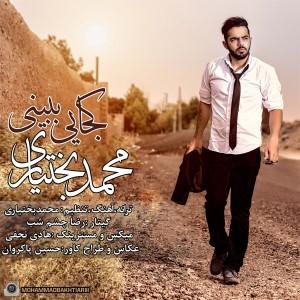 دانلود آهنگ جدید محمد بختیاری کجایی ببینی
