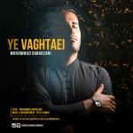 دانلود آهنگ جدید محمد دابرزنی به نام یه وقتایی