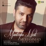 دانلود آهنگ جدید محمد کلاهچی به نام منطقی نیست