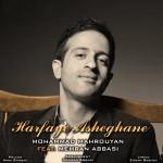 دانلود آهنگ جدید محمد ماهرویان و مهران عباسی به نام حرفای عاشقانه