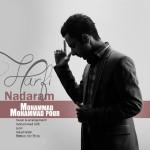 دانلود آهنگ جدید محمد محمدپور به نام حرفی ندارم