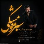 دانلود آهنگ جدید محمد یاوری به نام سبز مو مشکی