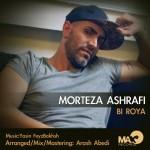 دانلود آهنگ جدید مرتضی اشرفی به نام بی رویا