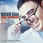 دانلود آهنگ جدید امید رمضانی به نام رویای منی