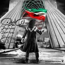 دانلود آهنگ جدید رضا یزدانی ای ایران