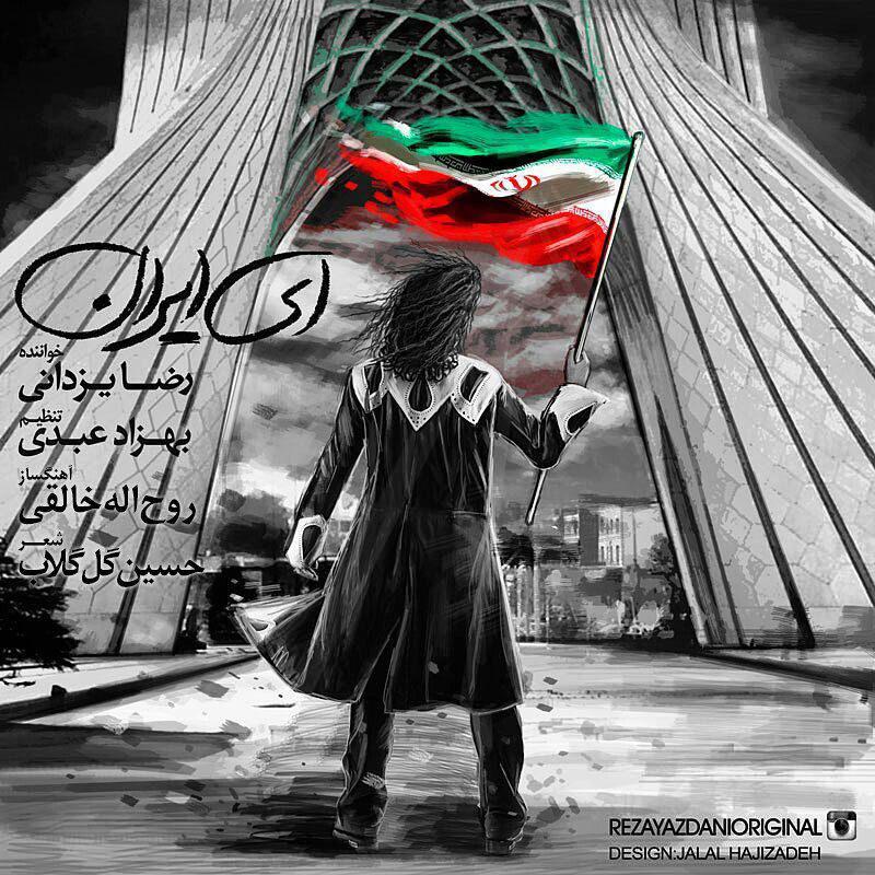 آهنگ جدید رضا یزدانی
