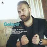 دانلود آهنگ جدید احمد صفایی به نام گلایه