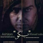 دانلود آهنگ جدید احمد سلو و اشکان کریم خانی به نام بگو