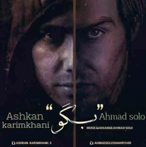 دانلود آهنگ جدید احمد سلو و اشکان کریم خانی بگو
