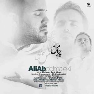 دانلود آهنگ جدید علی عبدالمالکی چرا من