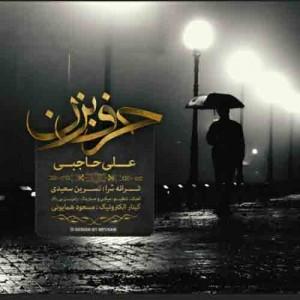 دانلود آهنگ جدید علی حاجبی حرف بزن