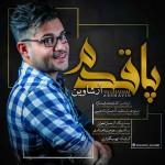 دانلود آهنگ جدید علی زارعی به نام پاقدم