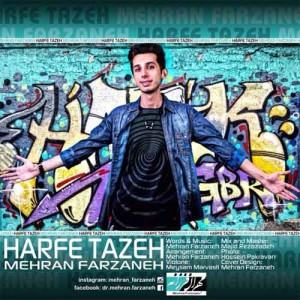 دانلود آهنگ جدید مهران فرزانه حرف تازه