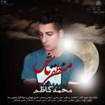 دانلود آهنگ جدید محمد کاظم به نام منطقی باش
