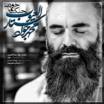 دانلود آهنگ جدید محمد جواد ستار العیوب به نام بجنگ تو با خودت