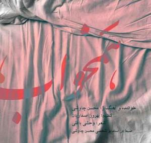 دانلود آهنگ جدید محسن چاوشی همخواب