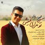 دانلود آهنگ جدید محسن رزاقی به نام تو تکراری نمیشی