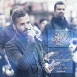 دانلود آهنگ جدید عباس هاشمی به نام تو اربابی