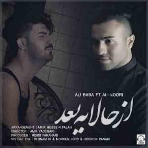 دانلود آهنگ جدید علی بابا و علی نوری از حالا به بعد