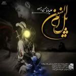 دانلود آهنگ جدید علیرضا حسن زاده به نام یل ام البنین