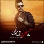 دانلود آهنگ جدید آرش کاظمی به نام ماه حسین