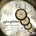 دانلود آهنگ جدید بهزاد خوش بیان و محمد موسوی نژاد به نام با عشقشم درگیرم