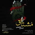 دانلود آهنگ جدید احسان شفیعی به نام مشتاق