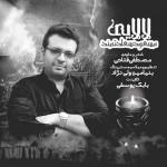 دانلود آهنگ جدید مسعود سعادتمند به نام لالایی
