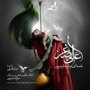 دانلود آهنگ جدید میثم جمشید پور علی اصغر