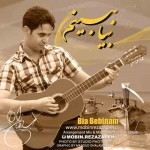 دانلود آهنگ جدید مبین رضا زاده به نام بیا ببینم