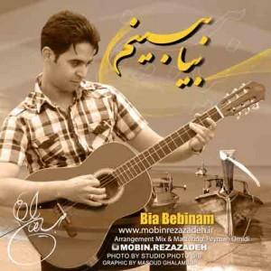 دانلود آهنگ جدید مبین رضا زاده بیا ببینم